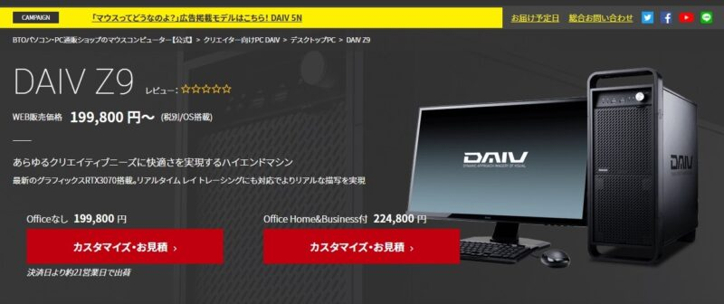 DAIV Z9の写真