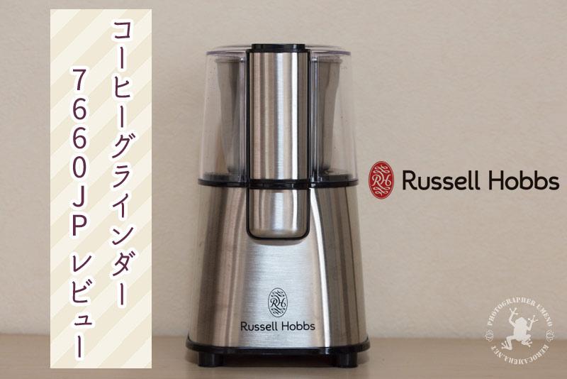 Hobbs コーヒー メーカー russell