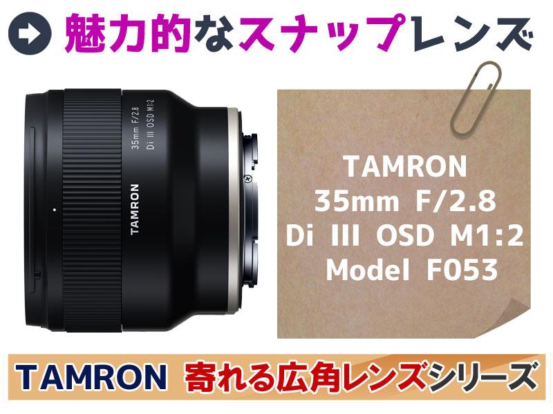 35mm f2 8 タムロン タムロン SP