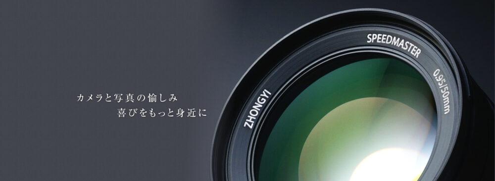 中一光学 APO 85mm F2.8 SUPER MACRO 1-5Xの写真