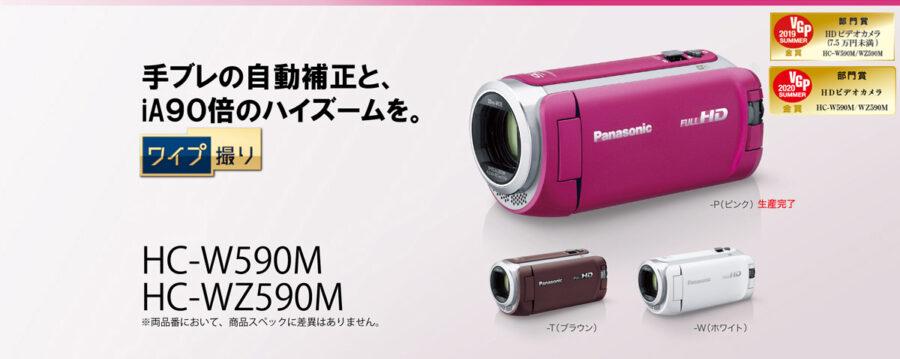 Panasonic HC-W590Mの画像