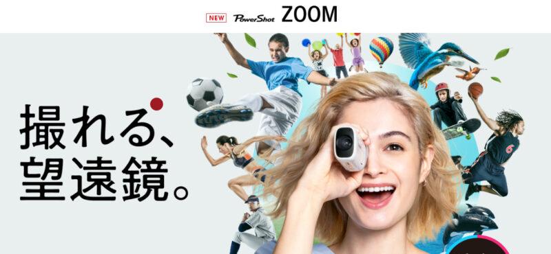 PowerShot ZOOMの画像