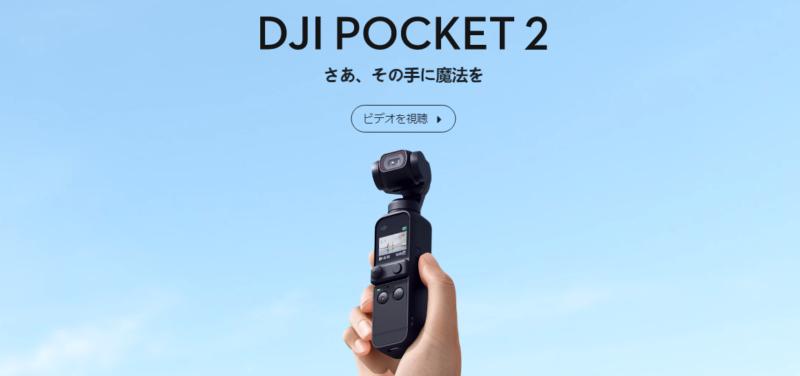 DJI Pocket 2の画像