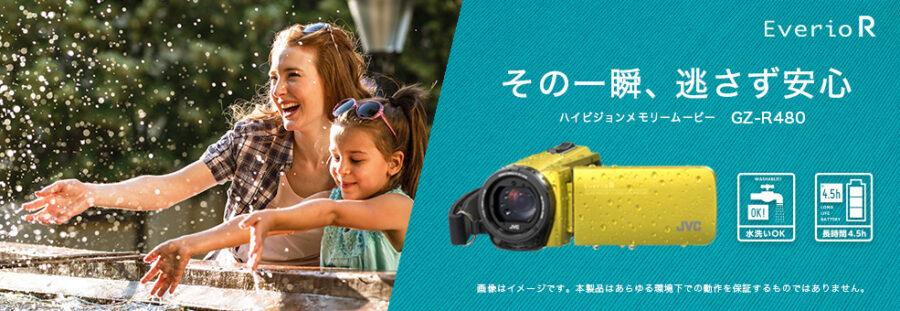 Everio R GZ-R480の画像