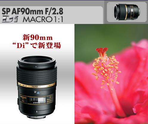 SP AF90mm F/2.8 Di MACRO 1:1の画像