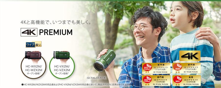 Panasonic HC-VX2Mの画像