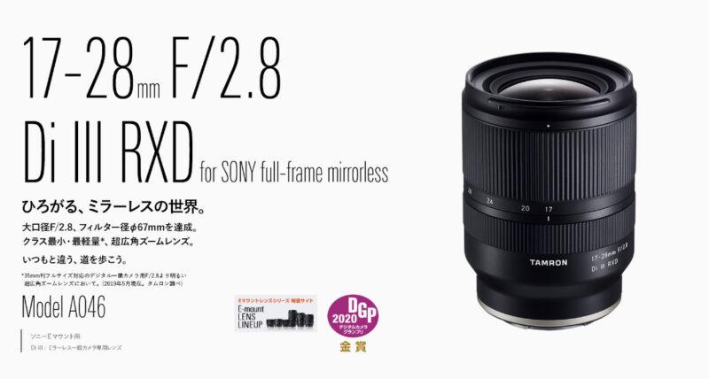 17-28mm F/2.8 Di III RXD (Model A046)の写真