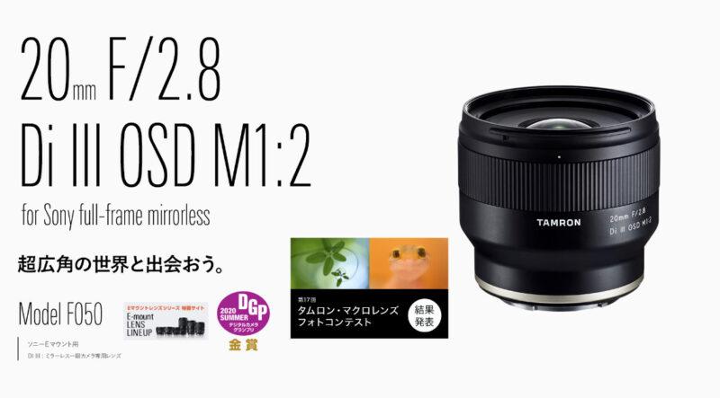 TAMRON 20mm F/2.8 Di III OSD M1:2の写真