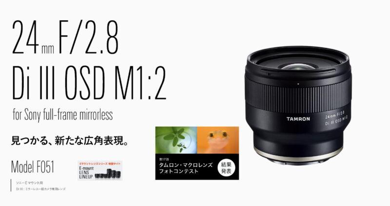 TAMRON 24mm F/2.8 Di III OSD M1:2の写真