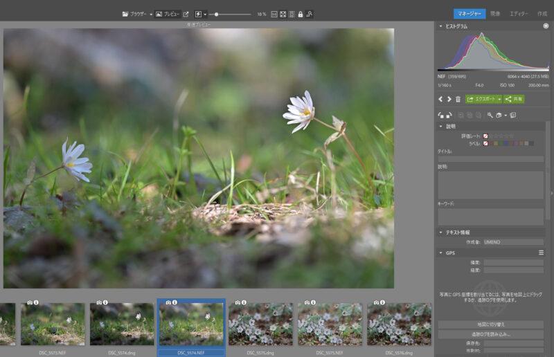 Zoner Photo Studio Xのレタッチ画面