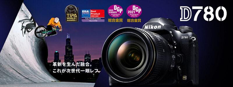Nikon D780の画像