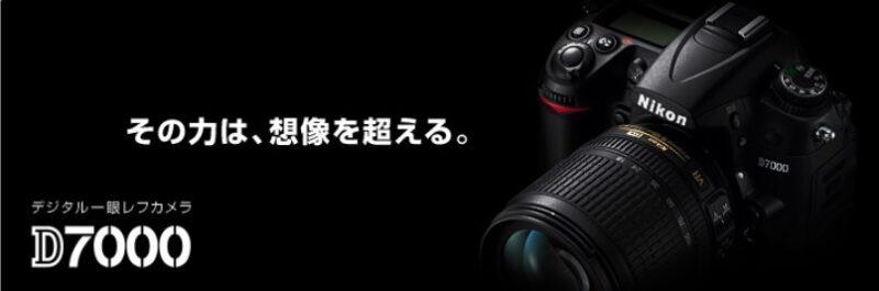 Nikon D7000の画像