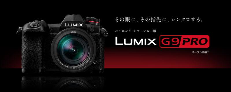 LUMIX G9 PROの画像