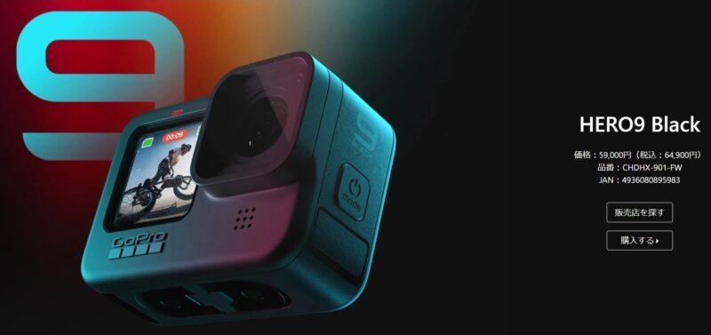 GoPro HERO9の画像