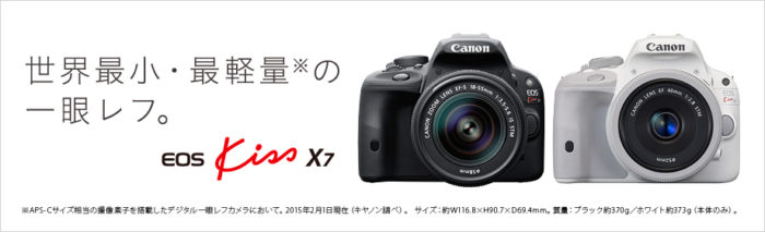 Canon EOS KissX7の画像