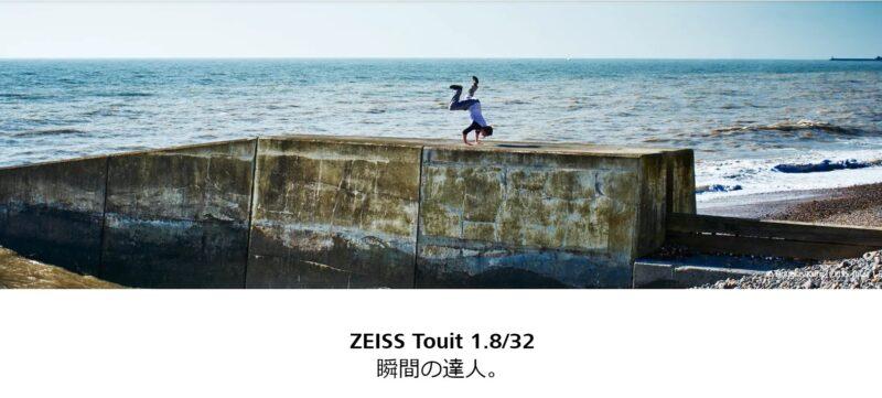 ZEISS Touit 1.8/32の画像