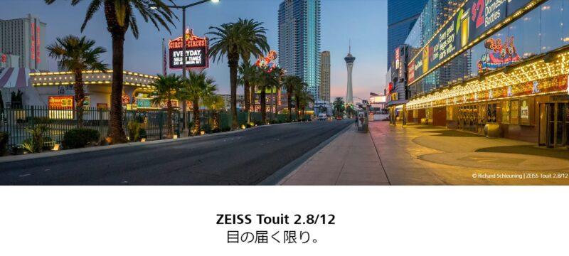 ZEISS Touit 2.8/12の画像