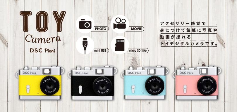 トイカメラ DSC Pieniの画像