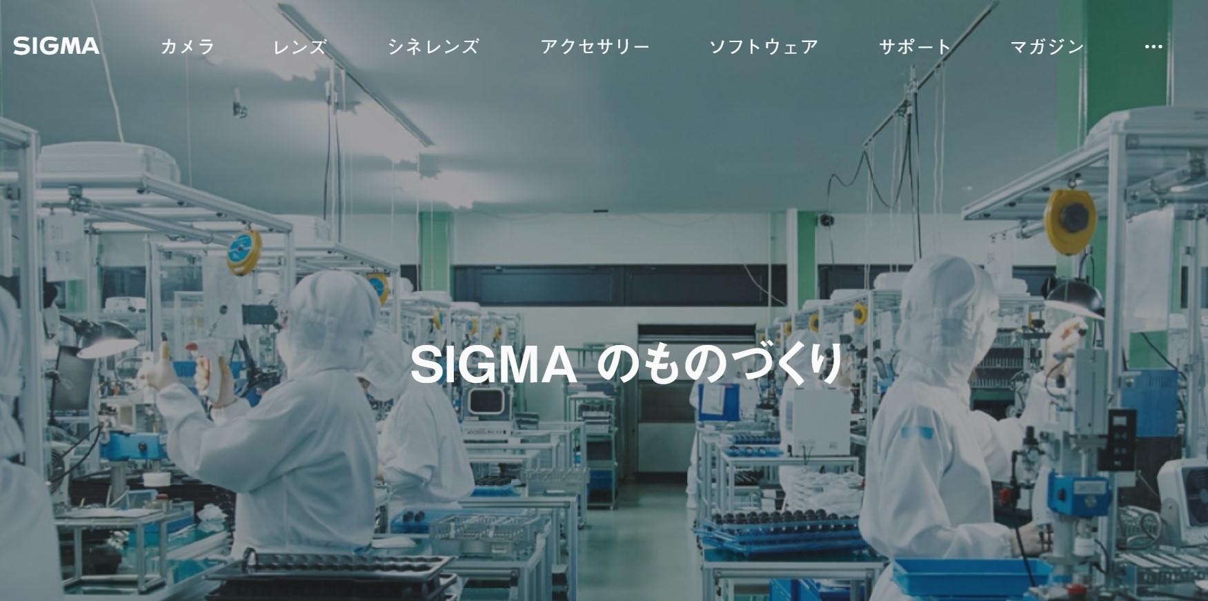 SIGMAの画像