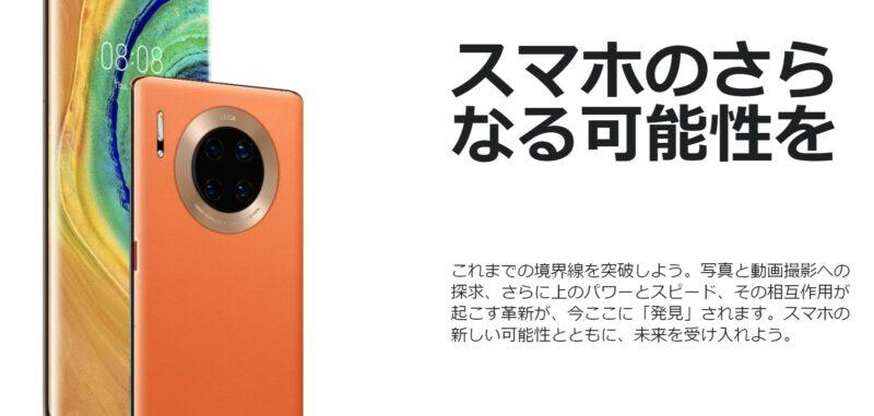 HUAWEI Mate 30 Pro 5Gの画像