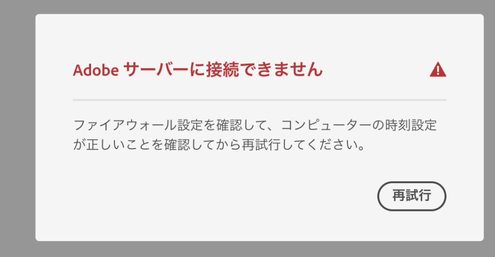 「Adobeサーバーに接続できません」の画像