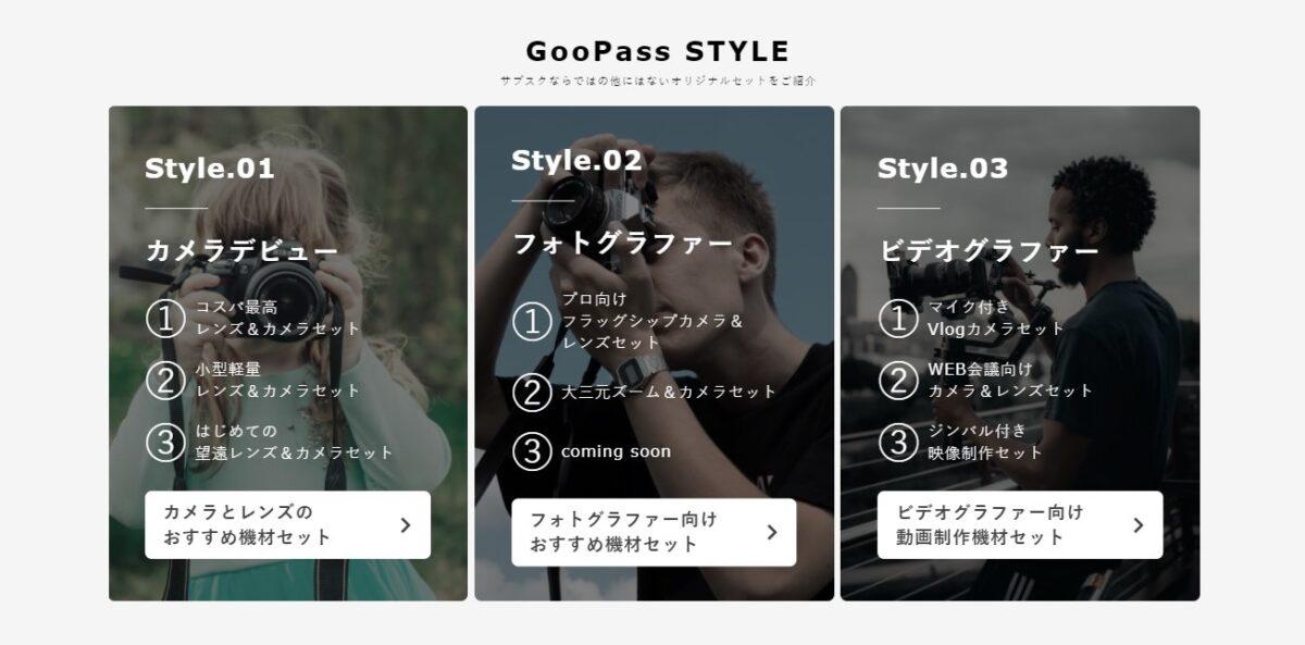 GooPassのサービス