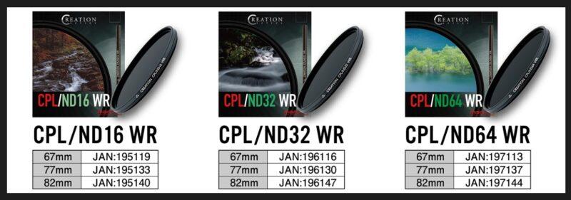 マルミ光機CREATION CPL/ND WRのラインナップ