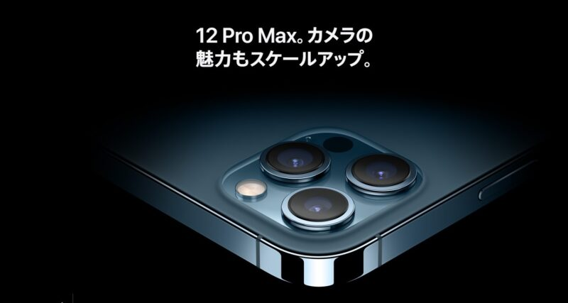 Apple iPhone 12 Pro Maxの画像