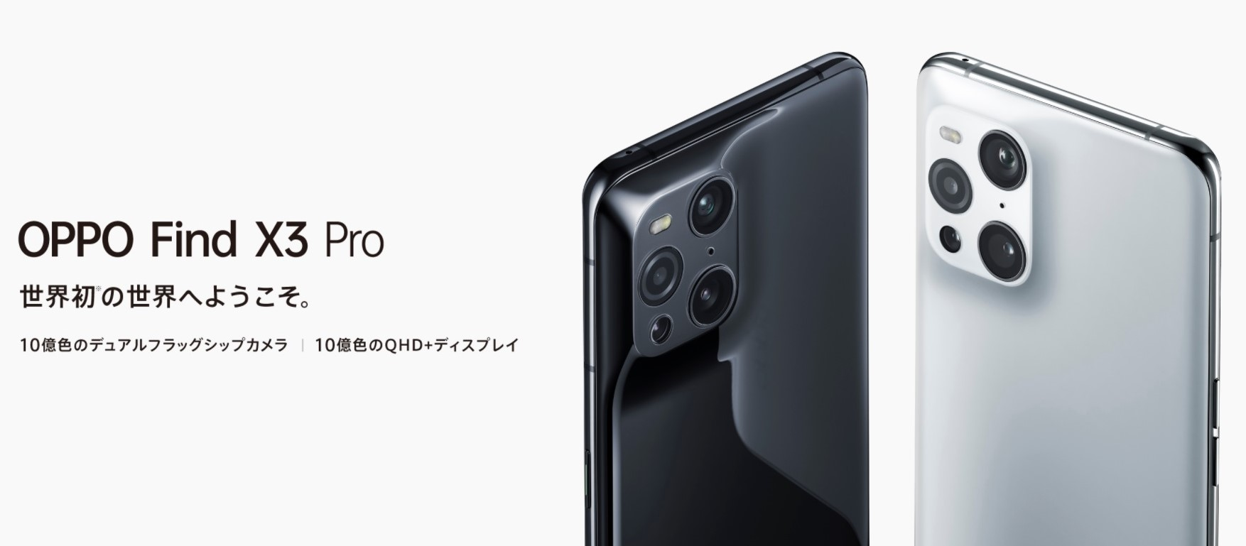 Oppo Find X2 Proの画像