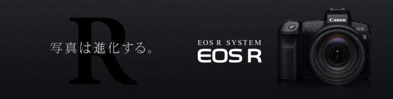 Canon EOS Rの画像