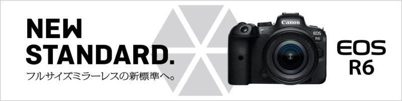 Canon EOS R6の画像