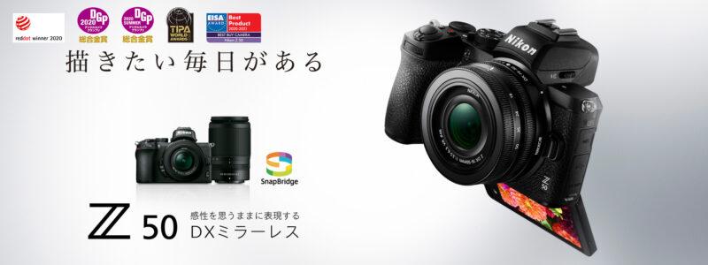 Nikon Z50の画像