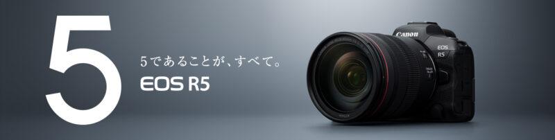 Canon EOS R5の画像
