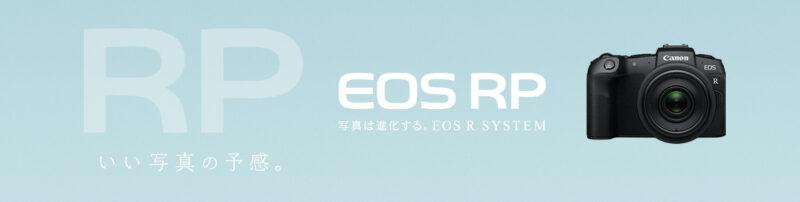 Canon EOS RPの画像