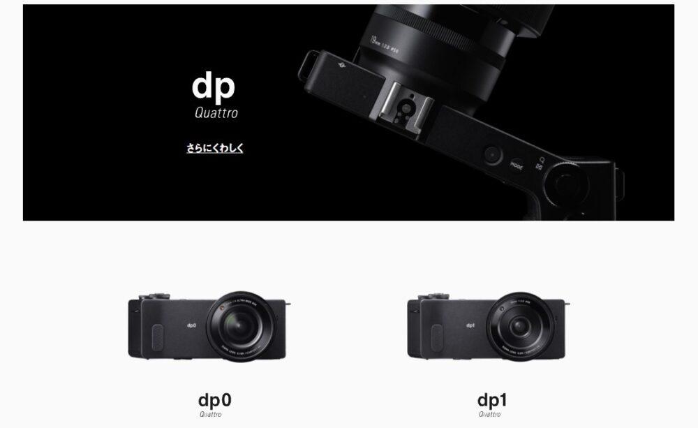 Foveonセンサーを搭載したカメラのラインナップ