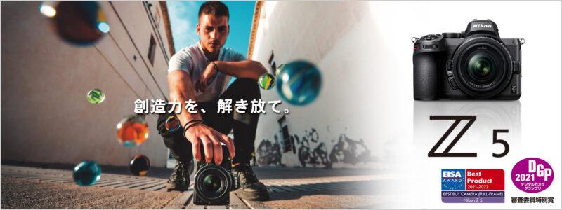 Nikon Z5の画像