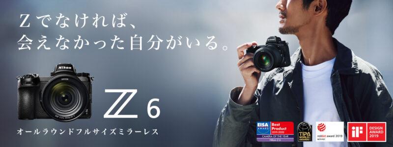 Nikon Z6の画像