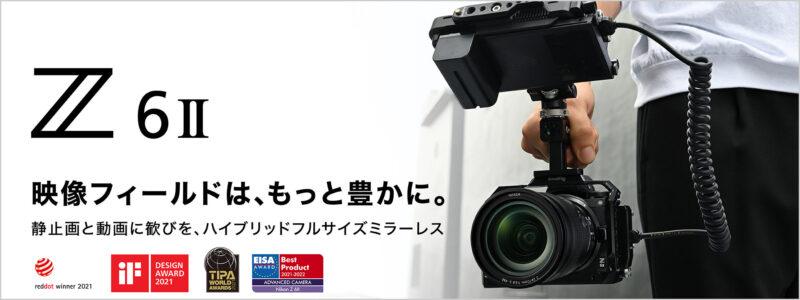 Nikon Z6IIの画像