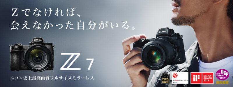 Nikon Z7の画像