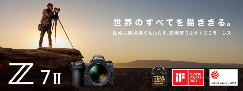 Nikon Z7IIの画像