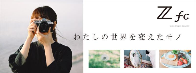 Nikon Zfcの画像